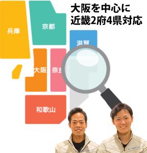 大阪を中心に近畿2府4県で格安単身引っ越し対応