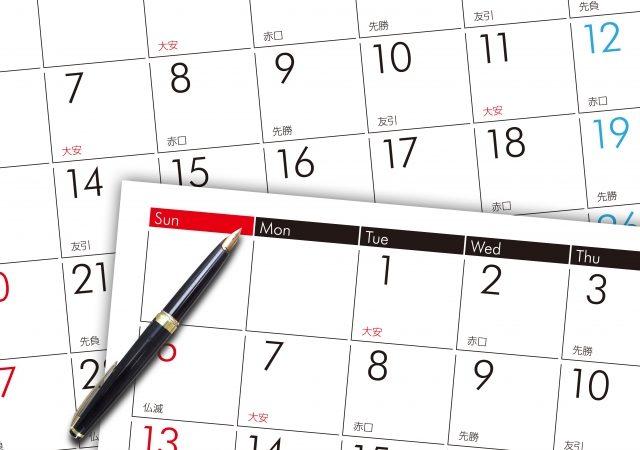 引っ越し時の入居日・退去日の決め方について